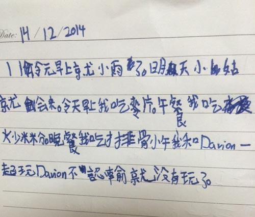 diary-04